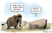 Mammutti ja siirtolohkare