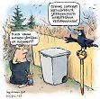 Jätesäkki - jätesäiliö